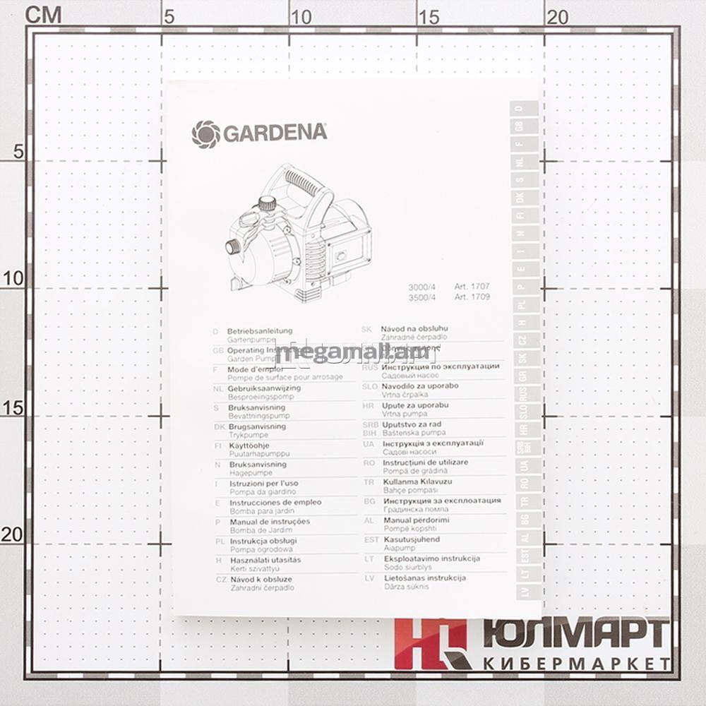 Gardena Classic Pompa da giardino 3000//4 01707-20